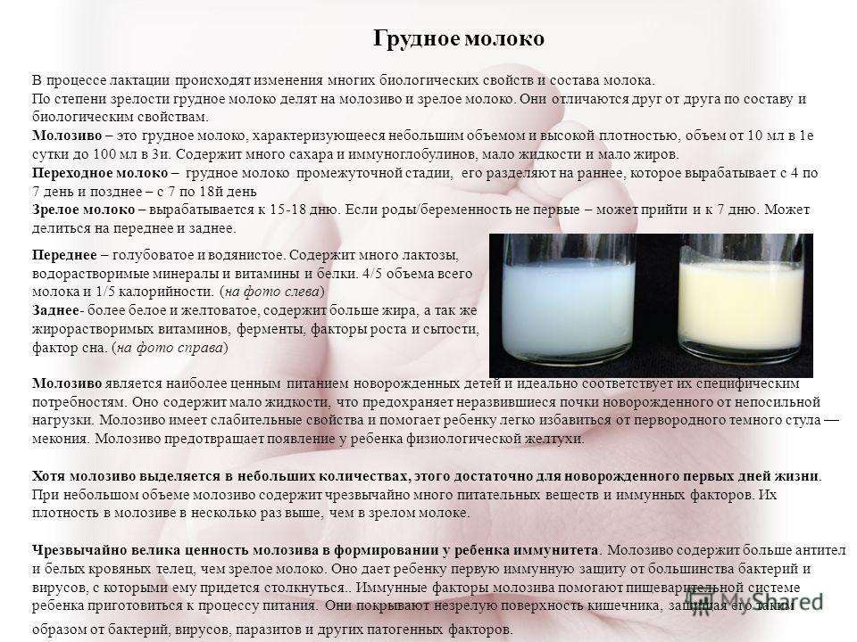 В процессе лактации происходят изменения многих биологических свойств и состава молока. По степени зрелости грудное молоко делят на молозиво и зрелое молоко. Они отличаются друг от друга по составу и биологическим свойствам. Молозиво – это грудное мо