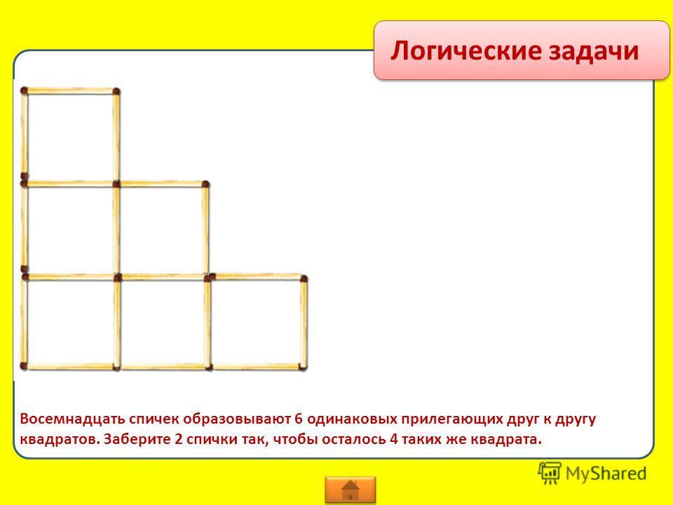 Логические задачи Восемнадцать спичек образовывают 6 одинаковых прилегающих друг к другу квадратов. Заберите 2 спички так, чтобы осталось 4 таких же квадрата.