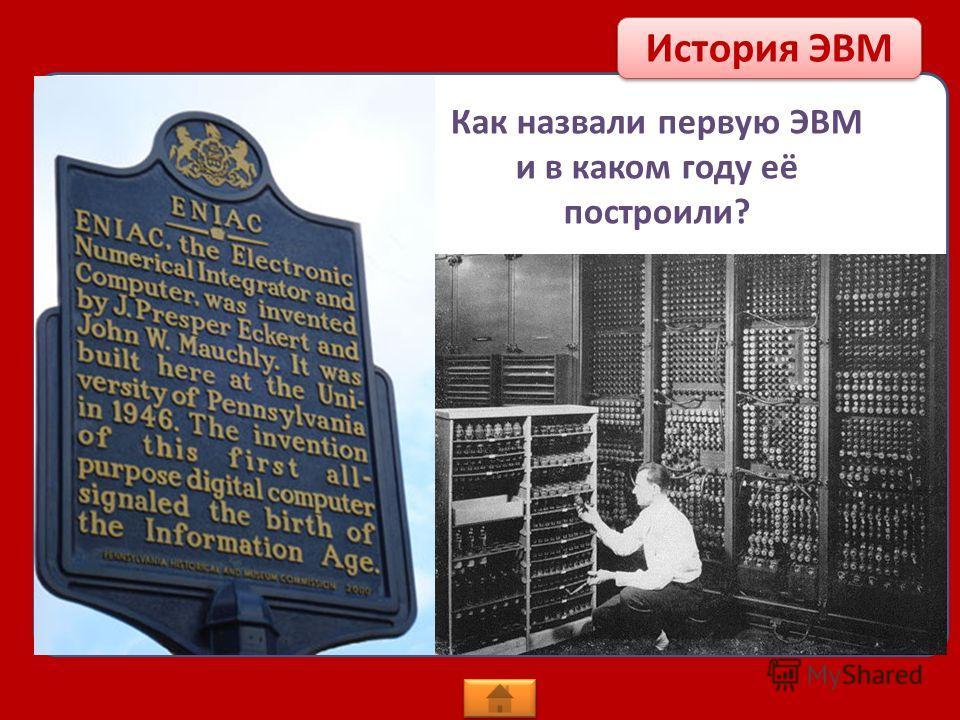 Как назвали первую ЭВМ и в каком году её построили? ЭНИАК 1946 год ЭНИАК 1946 год История ЭВМ