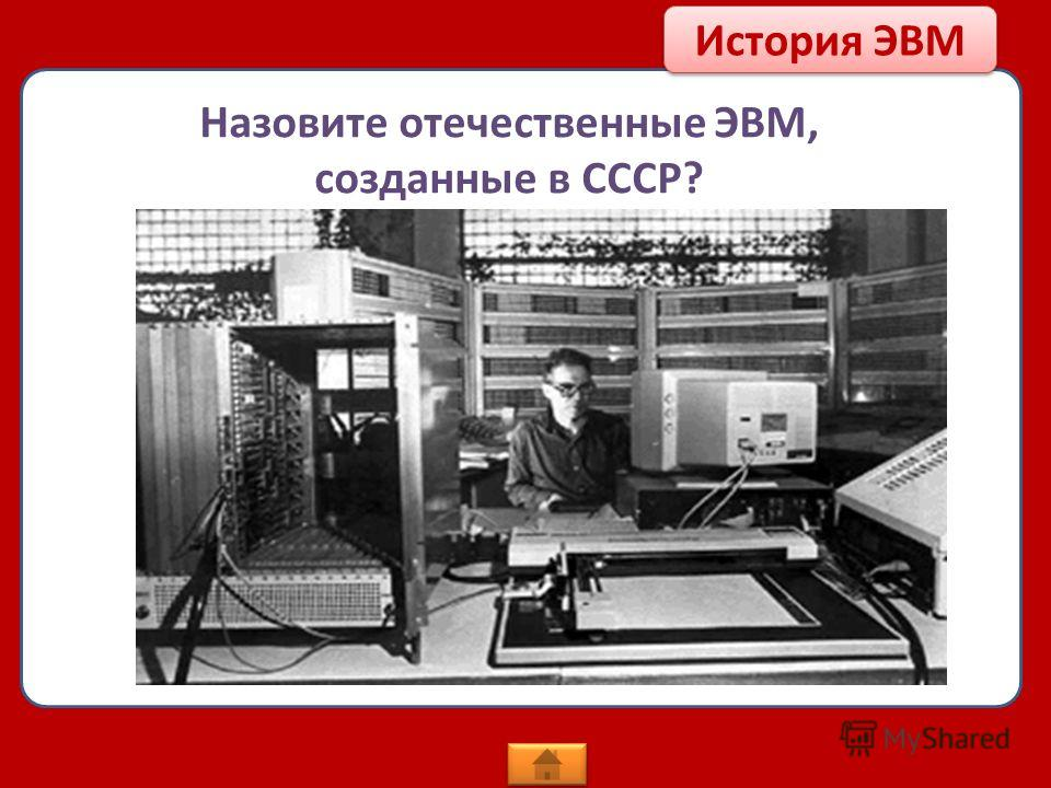 Назовите отечественные ЭВМ, созданные в СССР?