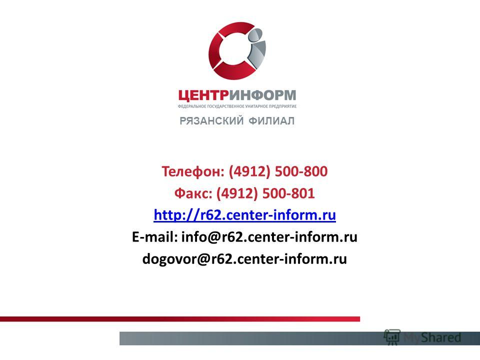 Телефон: (4912) 500-800 Факс: (4912) 500-801 http://r62.center-inform.ru E-mail: info@r62.center-inform.ru dogovor@r62.center-inform.ru РЯЗАНСКИЙ ФИЛИАЛ
