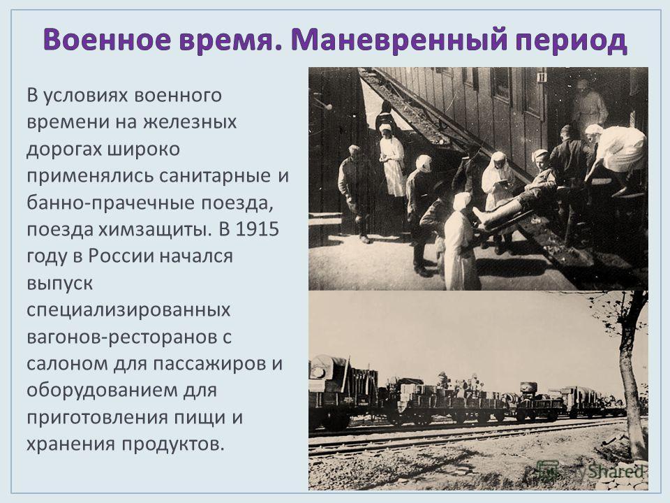 В условиях военного времени на железных дорогах широко применялись санитарные и банно - прачечные поезда, поезда химзащиты. В 1915 году в России начался выпуск специализированных вагонов - ресторанов с салоном для пассажиров и оборудованием для приго