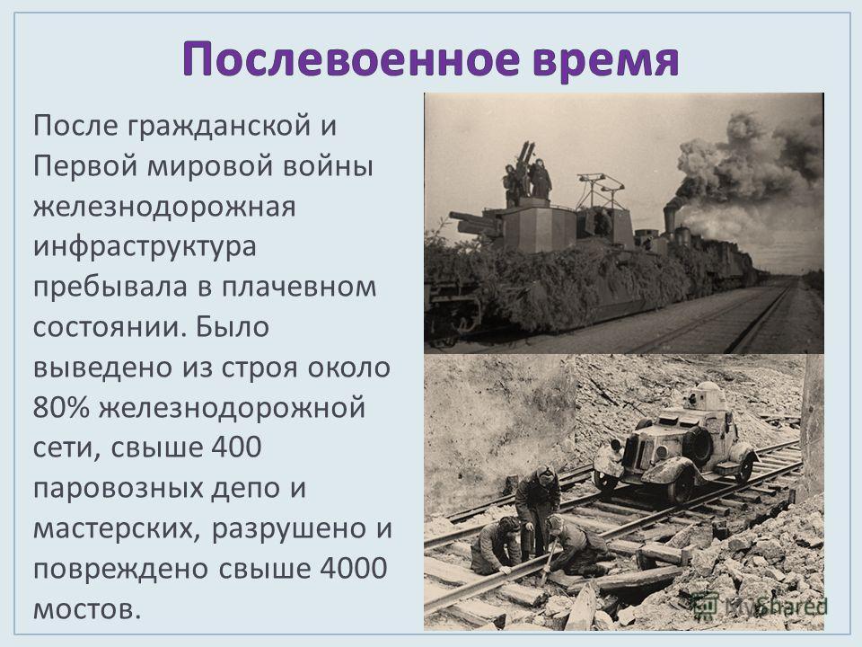 После гражданской и Первой мировой войны железнодорожная инфраструктура пребывала в плачевном состоянии. Было выведено из строя около 80% железнодорожной сети, свыше 400 паровозных депо и мастерских, разрушено и повреждено свыше 4000 мостов.