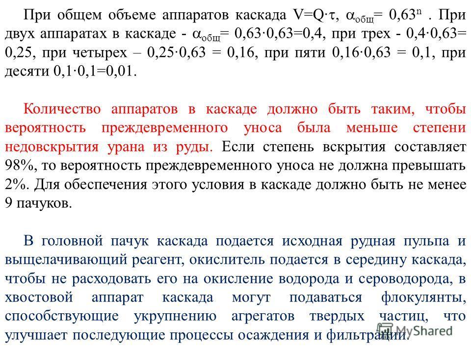 При общем объеме аппаратов каскада V=Q·, общ = 0,63 n. При двух аппаратах в каскаде - общ = 0,63·0,63=0,4, при трех - 0,4·0,63= 0,25, при четырех – 0,25·0,63 = 0,16, при пяти 0,16·0,63 = 0,1, при десяти 0,1·0,1=0,01. Количество аппаратов в каскаде до
