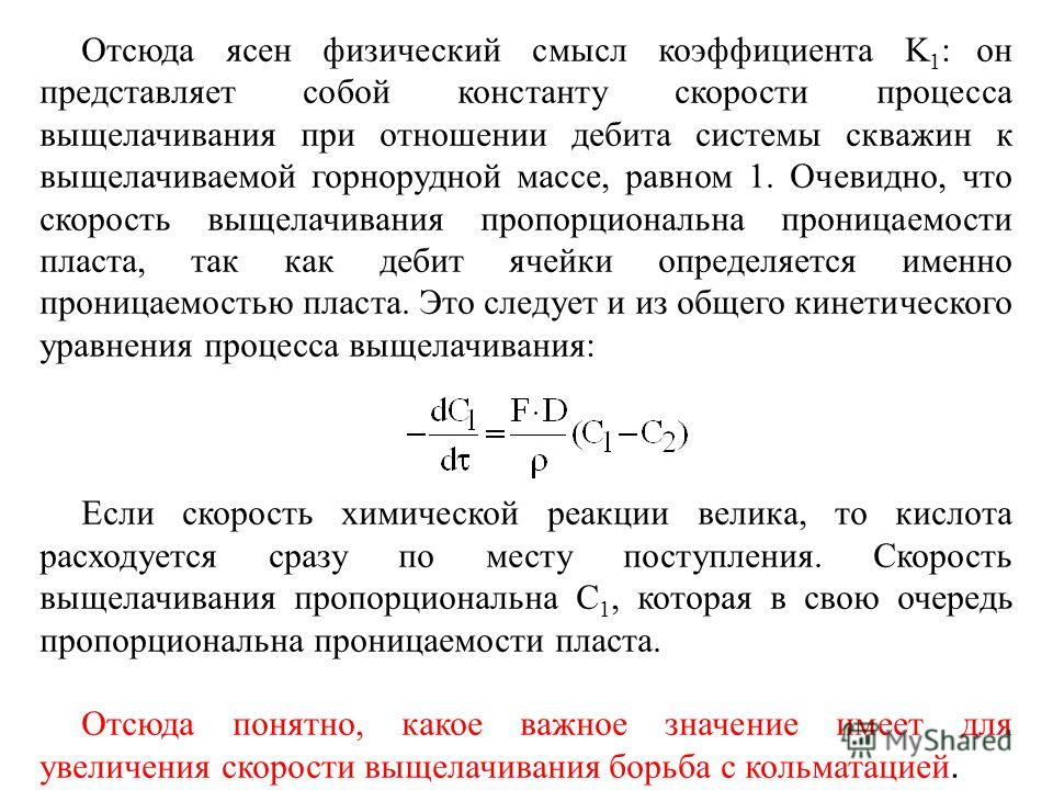 Отсюда ясен физический смысл коэффициента K 1 : он представляет собой константу скорости процесса выщелачивания при отношении дебита системы скважин к выщелачиваемой горнорудной массе, равном 1. Очевидно, что скорость выщелачивания пропорциональна пр