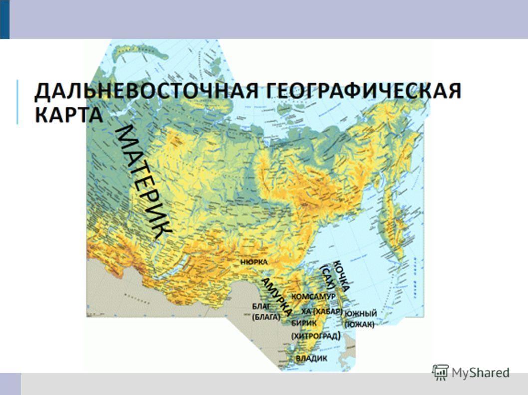 Дальневосточная географическая карта