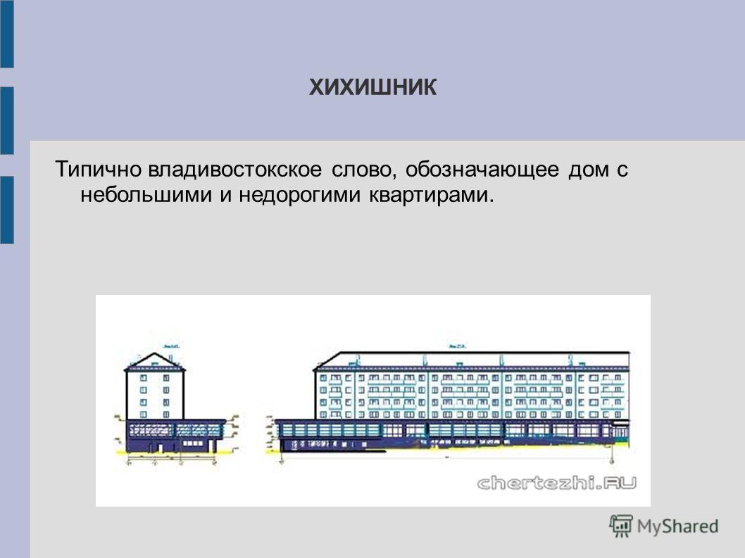 Типично владивостокское слово, обозначающее дом с небольшими и недорогими квартирами.
