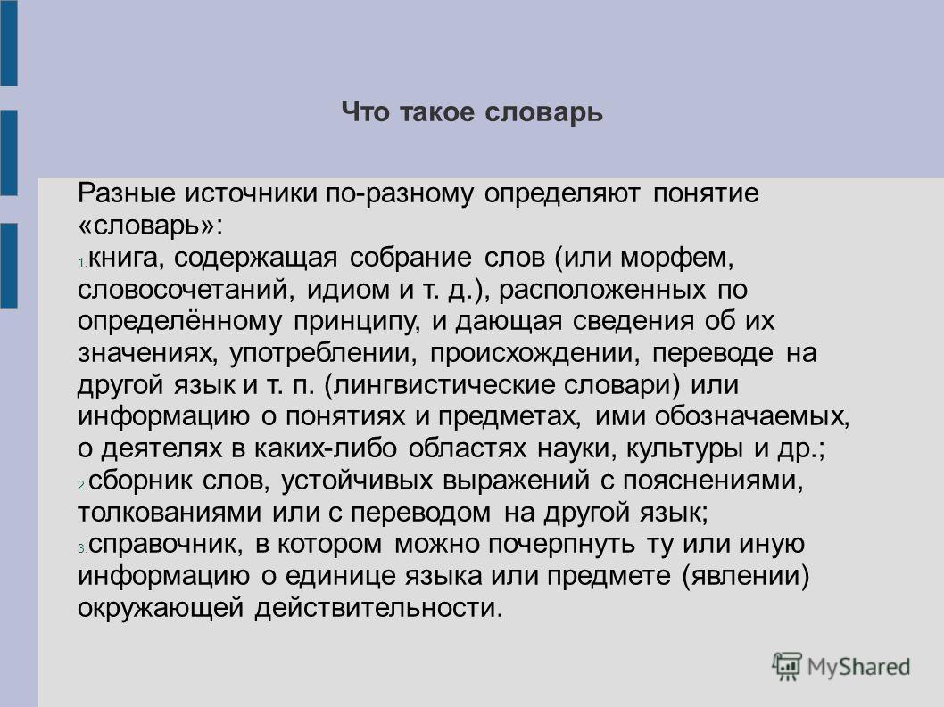 сочинение на тему словарь синонимов