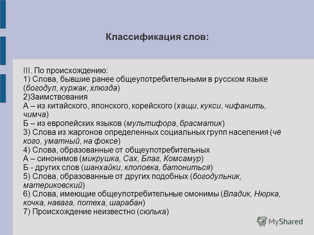 Классификация слов: III. По происхождению: 1) Слова, бывшие ранее общеупотребительными в русском языке (богодул, куржак, хлюзда) 2)Заимствования А – из китайского, японского, корейского (хащи, кукси, чифанить, чимча) Б – из европейских языков (мульти