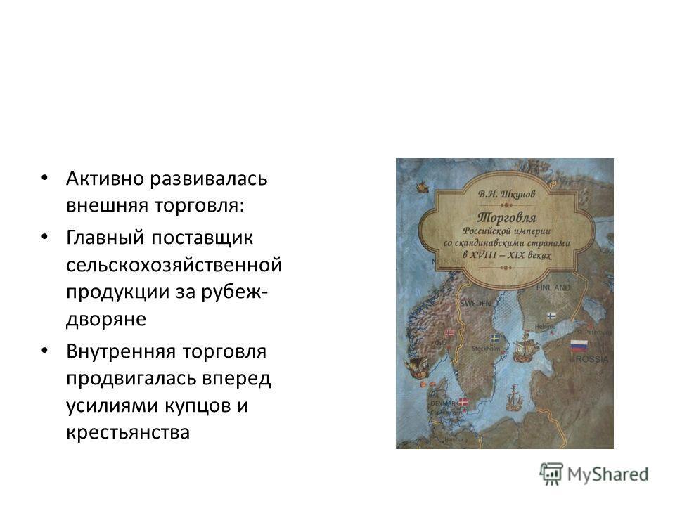 Елизаветы петровны презентация