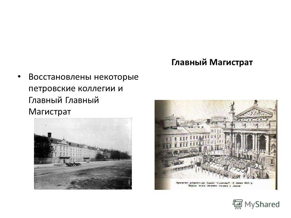 Восстановлены некоторые петровские коллегии и Главный Главный Магистрат Главный Магистрат