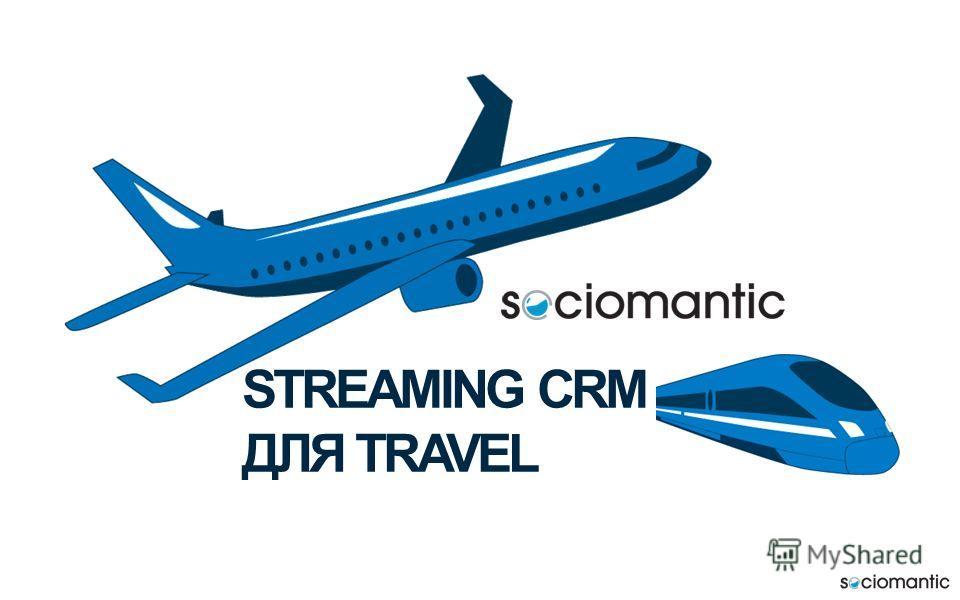 STREAMING CRM ДЛЯ TRAVEL