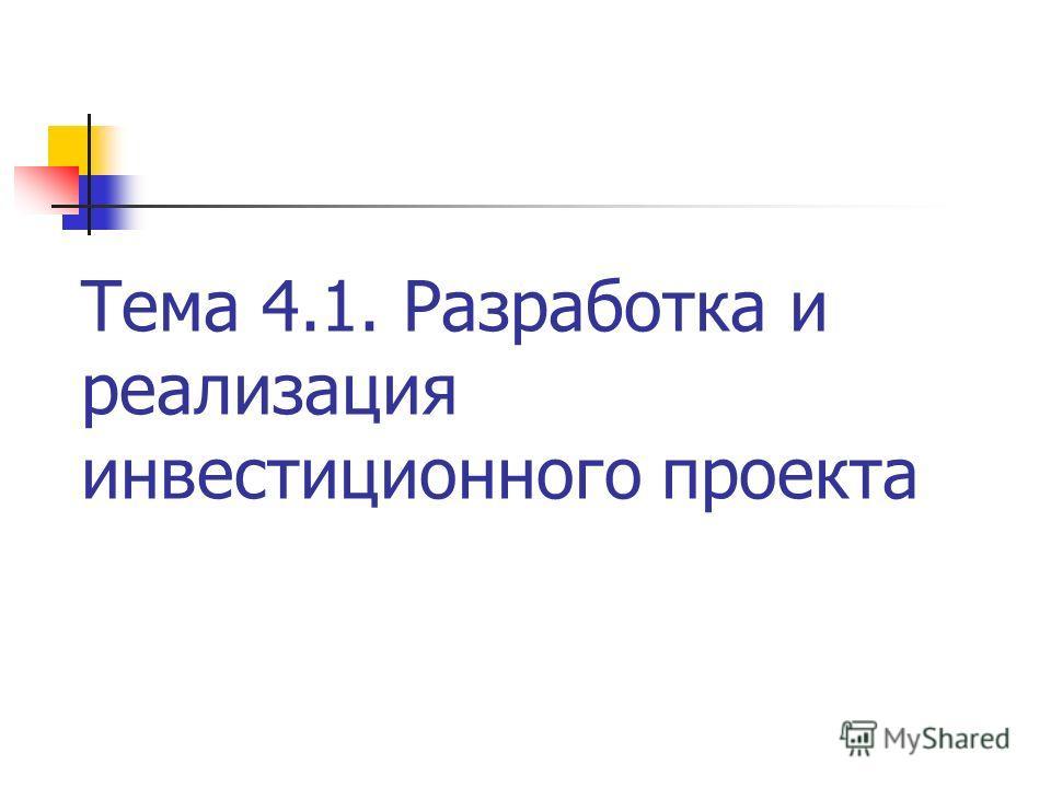 Тема 4.1. Разработка и реализация инвестиционного проекта