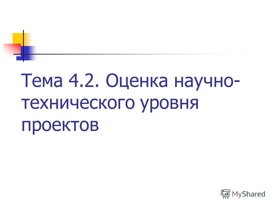 Тема 4.2. Оценка научно- технического уровня проектов