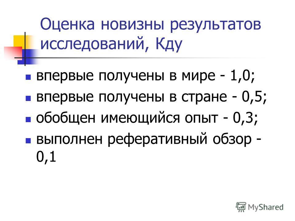 Оценка новизны результатов исследований, Кду впервые получены в мире - 1,0; впервые получены в стране - 0,5; обобщен имеющийся опыт - 0,3; выполнен реферативный обзор - 0,1