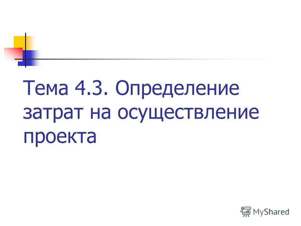 Тема 4.3. Определение затрат на осуществление проекта