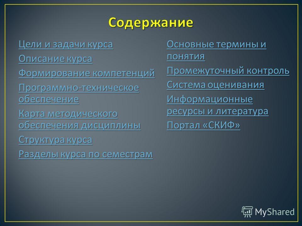 Цели и задачи курса Цели и задачи курса Описание курса Описание курса Формирование компетенций Формирование компетенций Программно - техническое обеспечение Программно - техническое обеспечение Карта методического обеспечения дисциплины Карта методич