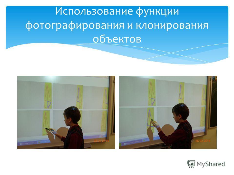 Использование функции фотографирования и клонирования объектов