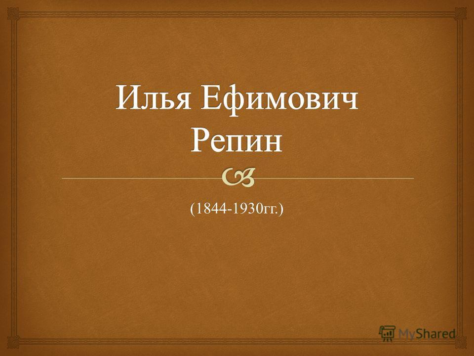 (1844-1930 гг.)