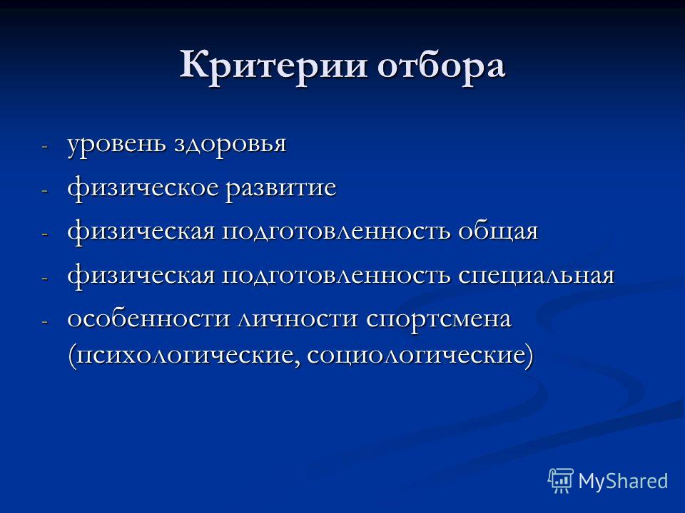 Критерии отбора - уровень здоровья - физическое развитие - физическая подготовленность общая - физическая подготовленность специальная - особенности личности спортсмена (психологические, социологические)