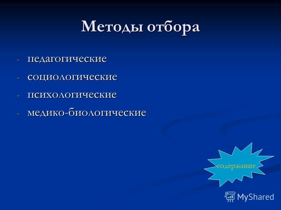 Методы отбора - педагогические - социологические - психологические - медико-биологические содержание
