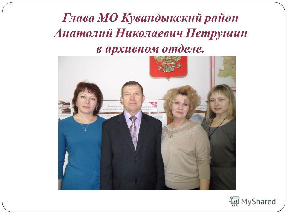 Глава МО Кувандыкский район Анатолий Николаевич Петрушин в архивном отделе.