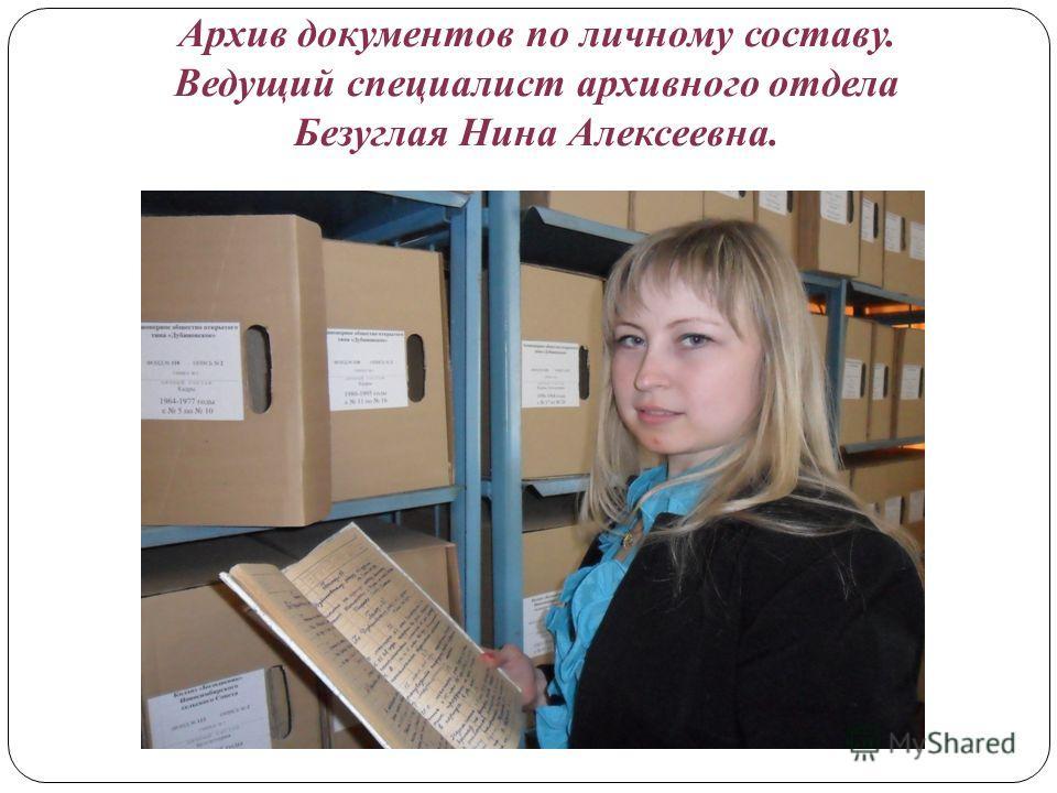Архив документов по личному составу. Ведущий специалист архивного отдела Безуглая Нина Алексеевна.