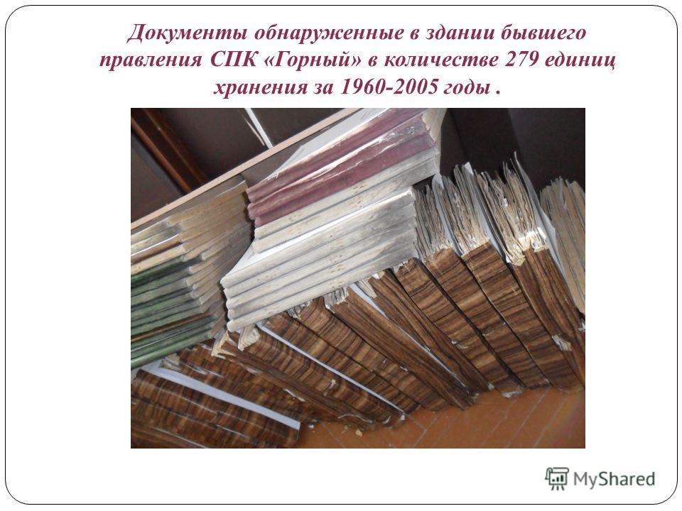 Документы обнаруженные в здании бывшего правления СПК «Горный» в количестве 279 единиц хранения за 1960-2005 годы.