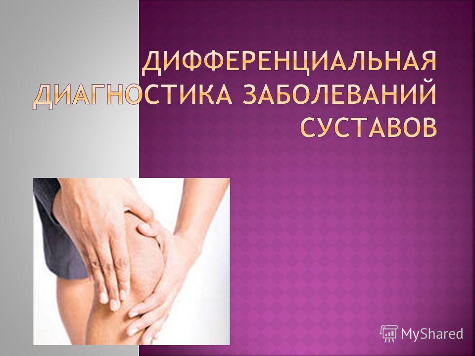 Ревматические заболевания суставов.презентации размеры эндопротезов тазобедренных суставов