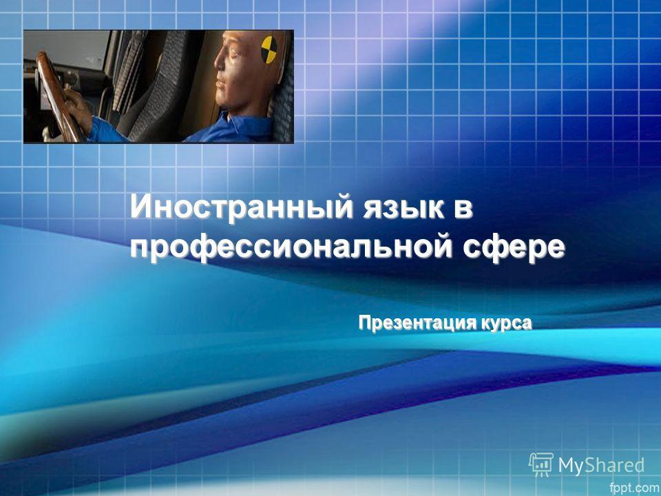 Иностранный язык в профессиональной сфере Презентация курса