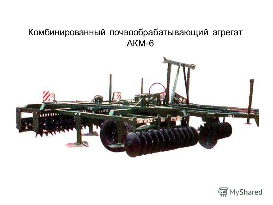 Комбинированный почвообрабатывающий агрегат АКМ-6