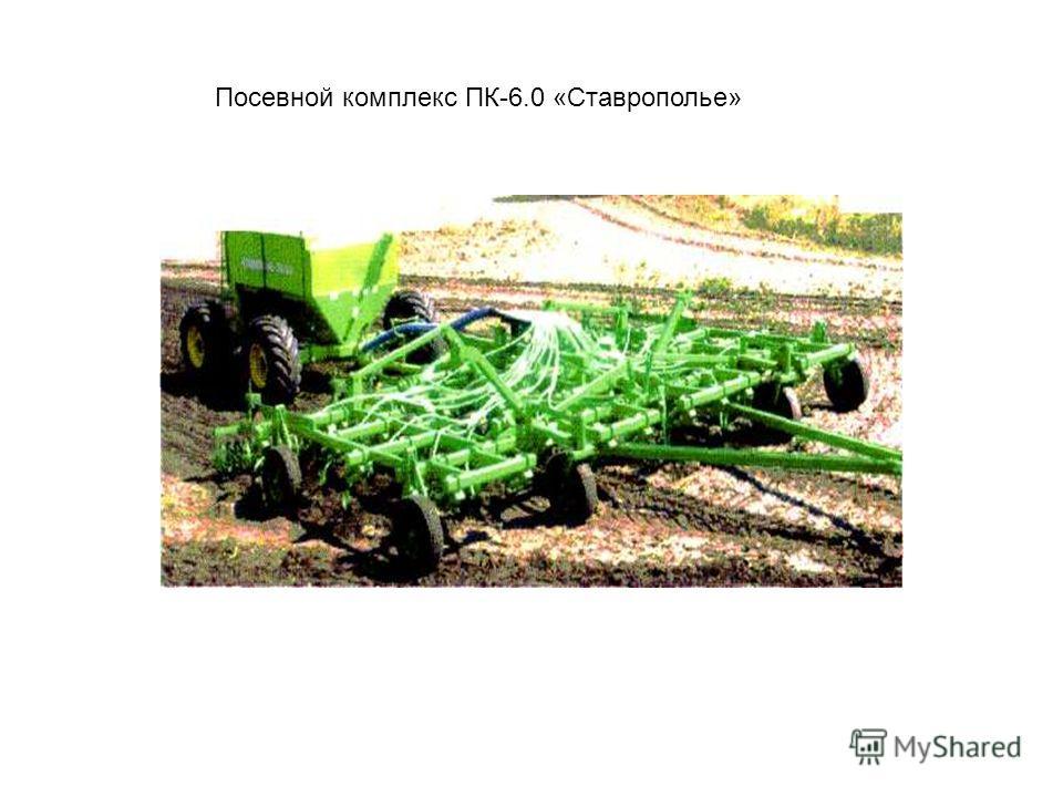 Посевной комплекс ПК-6.0 «Ставрополье»