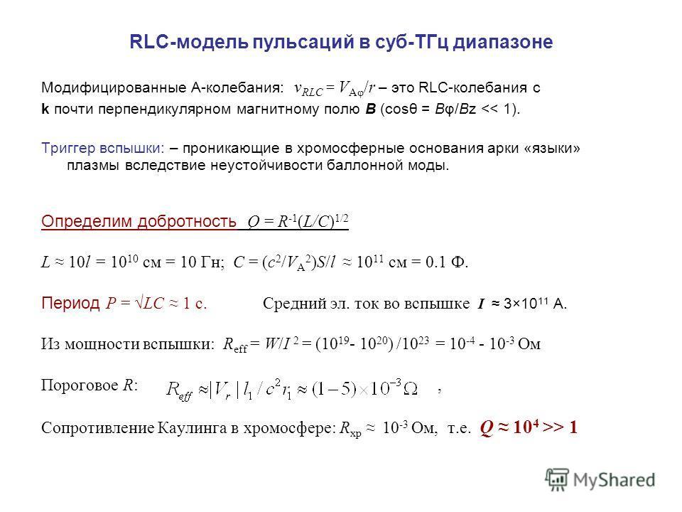 RLC-модель пульсаций в суб-ТГц диапазоне Модифицированные А-колебания: ν RLC = V Aφ /r – это RLC-колебания с k почти перпендикулярном магнитному полю В (cosθ = Bφ/Bz > 1