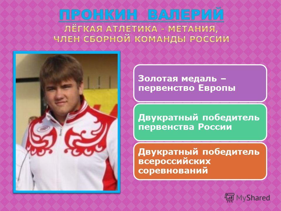 Золотая медаль – первенство Европы Двукратный победитель первенства России Двукратный победитель всероссийских соревнований