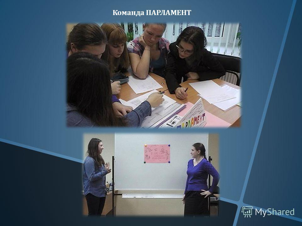 Команда ПАРЛАМЕНТ