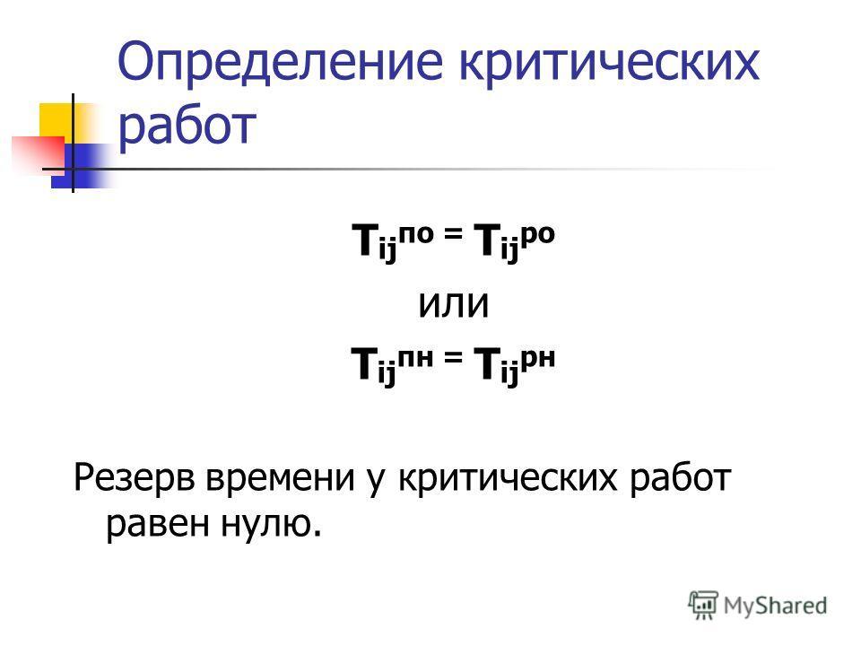 Определение критических работ Т ij по = Т ij ро или Т ij пн = Т ij рн Резерв времени у критических работ равен нулю.