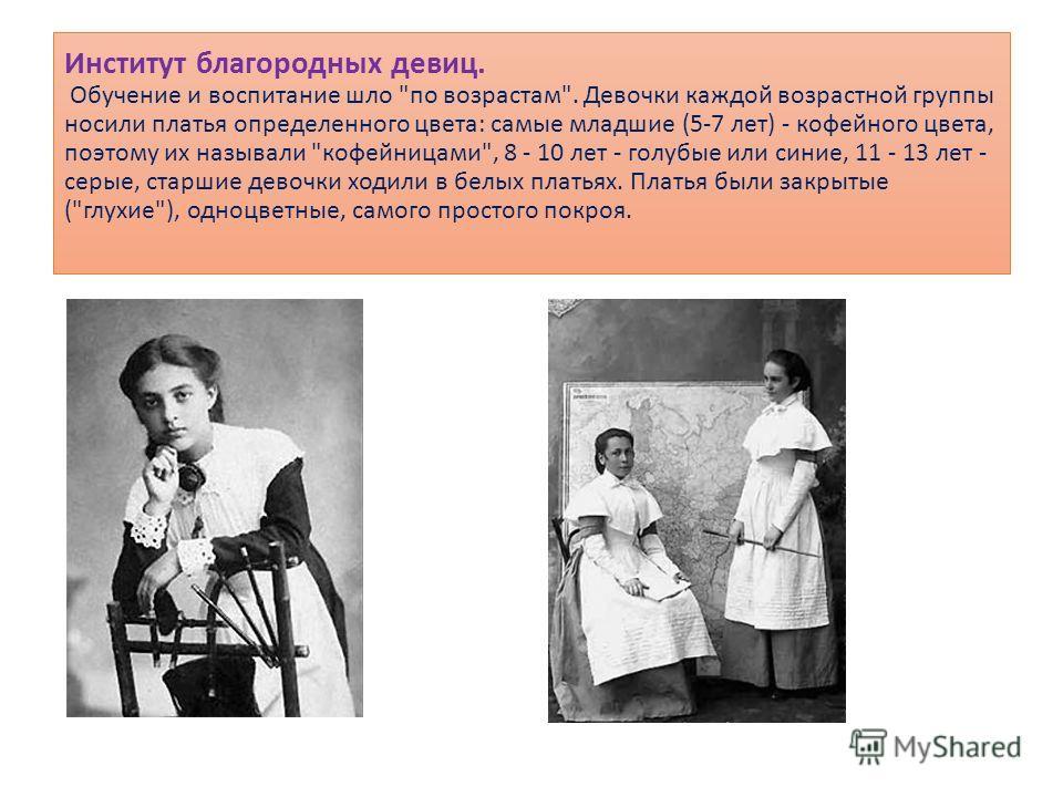 Институт благородных девиц. Обучение и воспитание шло