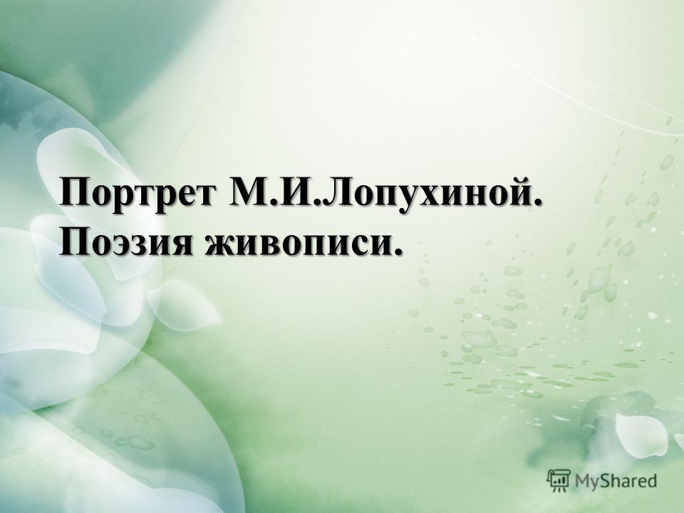 Портрет М.И.Лопухиной. Поэзия живописи.