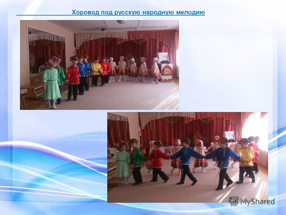 Хоровод под русскую народную мелодию