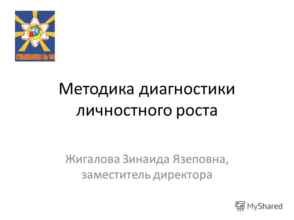 Методика диагностики личностного роста Жигалова Зинаида Язеповна, заместитель директора