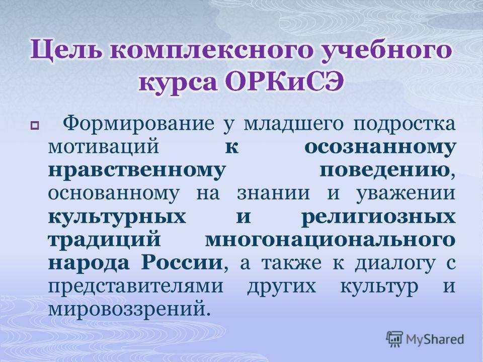 Формирование у младшего подростка мотиваций к осознанному нравственному поведению, основанному на знании и уважении культурных и религиозных традиций многонационального народа России, а также к диалогу с представителями других культур и мировоззрений