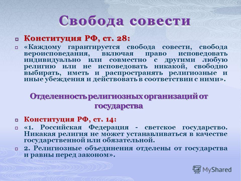 Конституция РФ, ст. 28: Конституция РФ, ст. 28: «Каждому гарантируется свобода совести, свобода вероисповедания, включая право исповедовать индивидуально или совместно с другими любую религию или не исповедовать никакой, свободно выбирать, иметь и ра