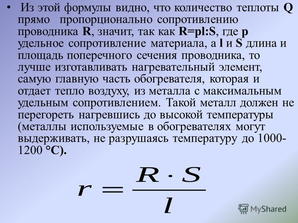 Из этой формулы видно, что количество теплоты Q прямо пропорционально сопротивлению проводника R, значит, так как R=pl:S, где p удельное сопротивление материала, а l и S длина и площадь поперечного сечения проводника, то лучше изготавливать нагревате