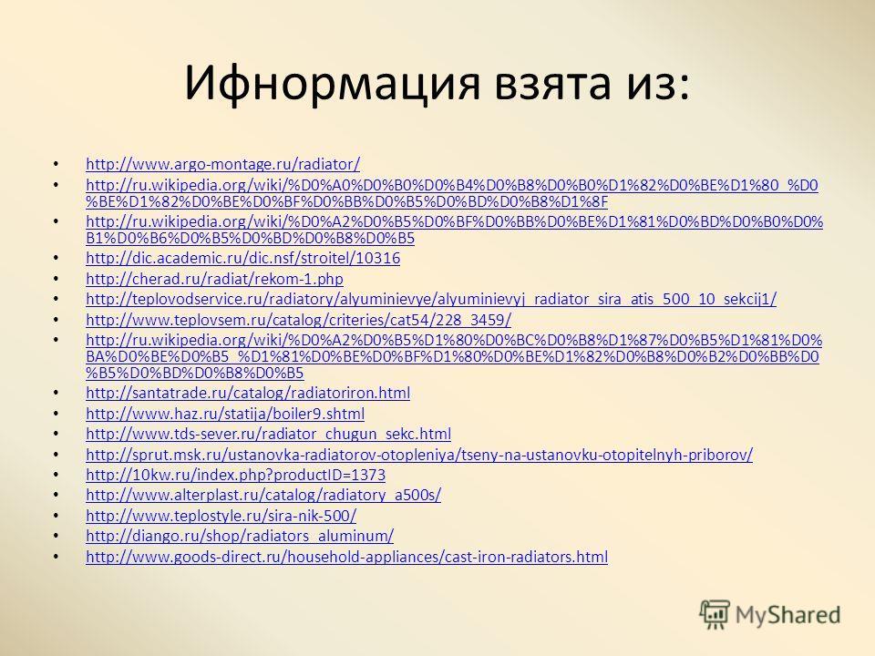 Ифнормация взята из: http://www.argo-montage.ru/radiator/ http://www.argo-montage.ru/radiator/ http://ru.wikipedia.org/wiki/%D0%A0%D0%B0%D0%B4%D0%B8%D0%B0%D1%82%D0%BE%D1%80_%D0 %BE%D1%82%D0%BE%D0%BF%D0%BB%D0%B5%D0%BD%D0%B8%D1%8F http://ru.wikipedia.o