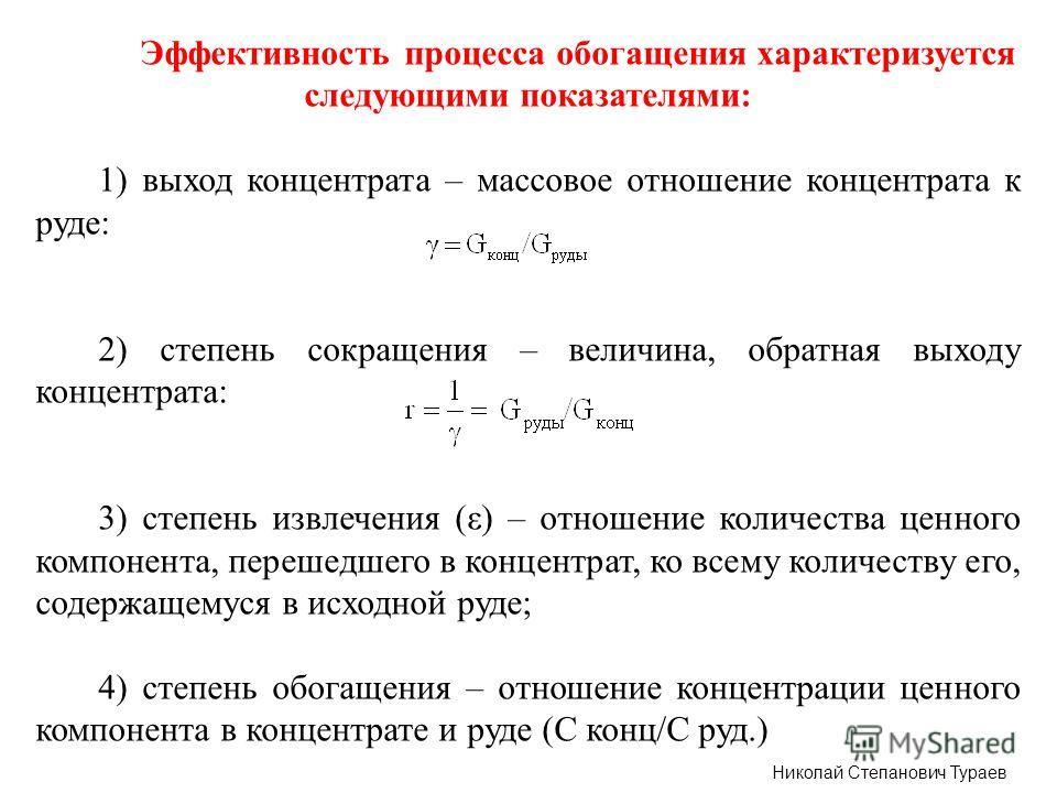 Эффективность процесса обогащения характеризуется следующими показателями: 1) выход концентрата – массовое отношение концентрата к руде: 2) степень сокращения – величина, обратная выходу концентрата: 3) степень извлечения (ε) – отношение количества ц