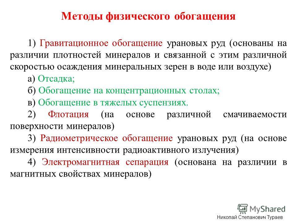 Методы физического обогащения 1) Гравитационное обогащение урановых руд (основаны на различии плотностей минералов и связанной с этим различной скоростью осаждения минеральных зерен в воде или воздухе) а) Отсадка; б) Обогащение на концентрационных ст