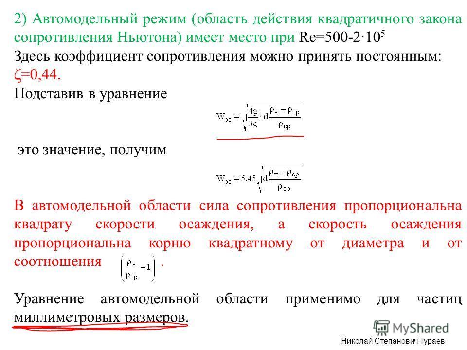 Николай Степанович Тураев 2) Автомодельный режим (область действия квадратичного закона сопротивления Ньютона) имеет место при Re=500-2·10 5 Здесь коэффициент сопротивления можно принять постоянным: =0,44. Подставив в уравнение это значение, получим