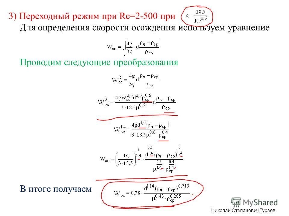 Николай Степанович Тураев 3) Переходный режим при Re=2-500 при Для определения скорости осаждения используем уравнение Проводим следующие преобразования В итоге получаем