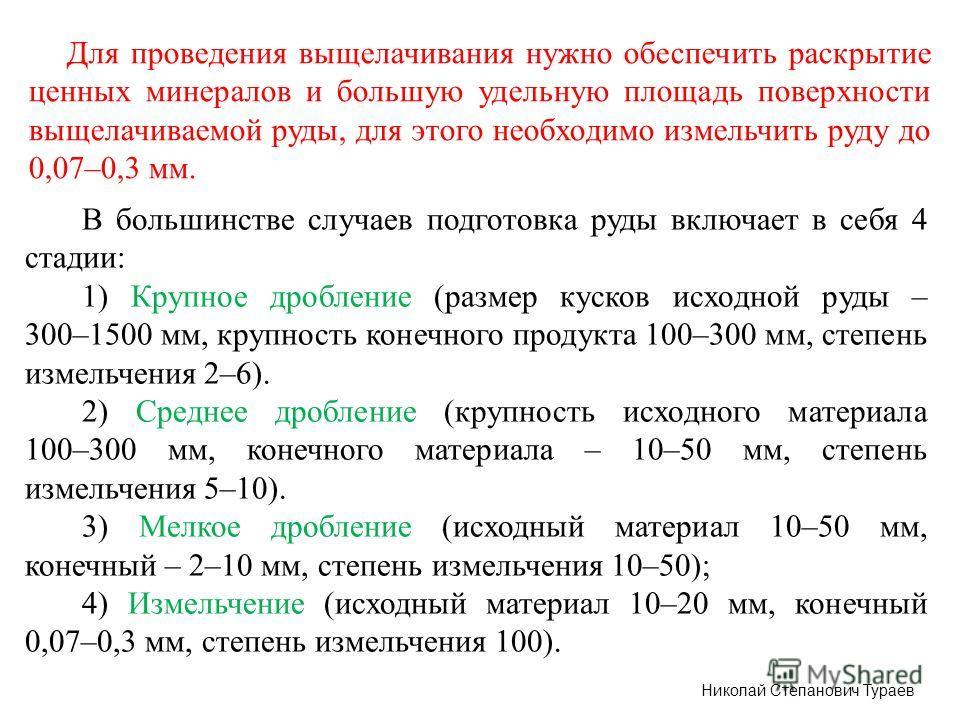 В большинстве случаев подготовка руды включает в себя 4 стадии: 1) Крупное дробление (размер кусков исходной руды – 300–1500 мм, крупность конечного продукта 100–300 мм, степень измельчения 2–6). 2) Среднее дробление (крупность исходного материала 10
