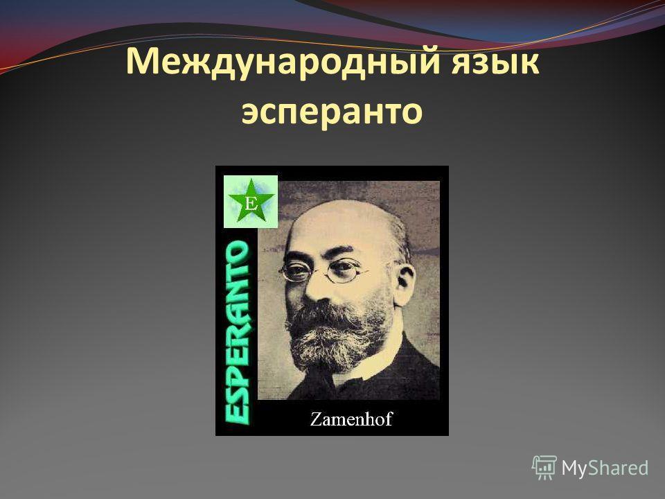 Международный язык эсперанто